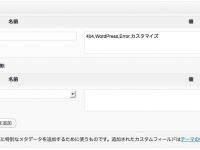 SEOに効果!WordPressでプラグインを使用せずに、title、description、keywordsを投稿ごとに換える方法