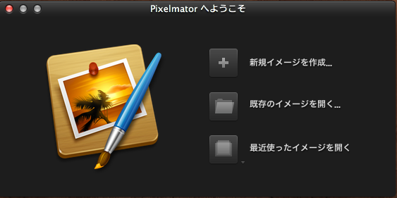 pixelmator_welcome