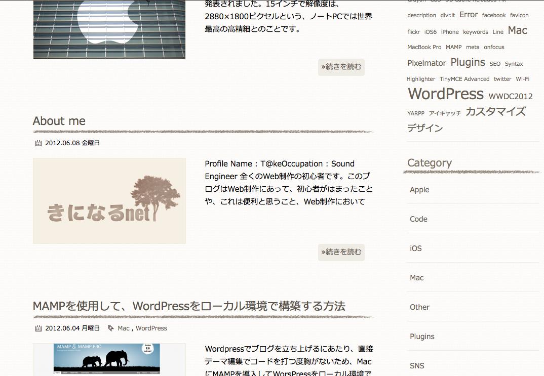 あれ…なんで!? WordPressの検索で固定ページも表示されてしまう時の対処法