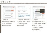 【Plugin】YARPPで表示した関連記事をLinkWithin風にする方法