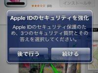 はまった!知らない間にApple IDのセキュリティが強化されていた