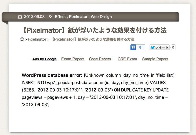 WordPress datebase errorが出た時に一度確認すべきこと