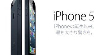 AppleがiPhone5を発表!4Sと比較してみました。