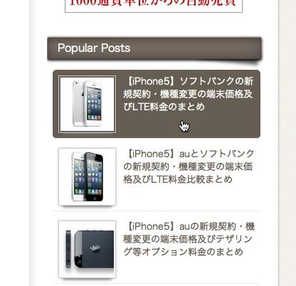 popular-posts-click-5