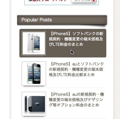 popular-posts-click-6