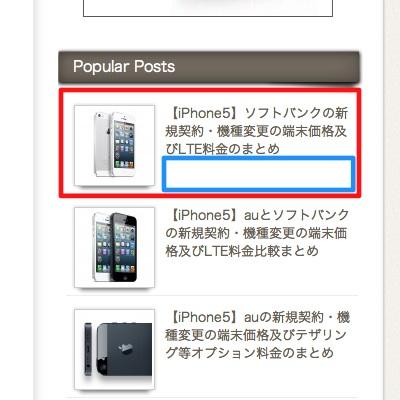 popular-posts-click-7-1