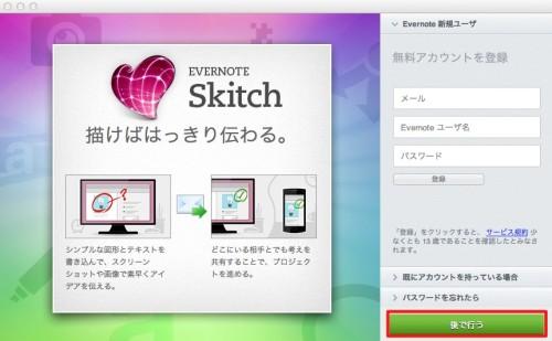 Skitch-15