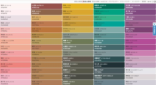 Traditional Japanese Color Names-1