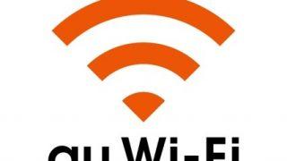 auのiPhoneが利用ができる「au Wi-Fi SPOT」の種類