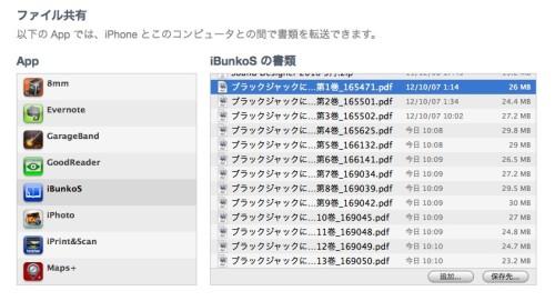 iTunes-18