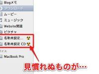 MacでFinderのサイドバーから「名称未設定CD」を消す方法!