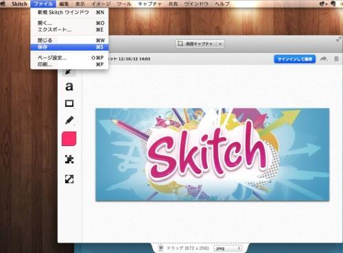 skitch_ver2-6