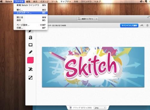 skitch_ver2-7