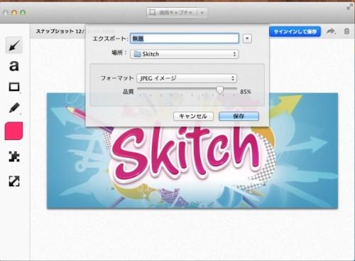 skitch_ver2-8