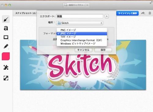 skitch_ver2-9