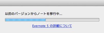 evernote5-17