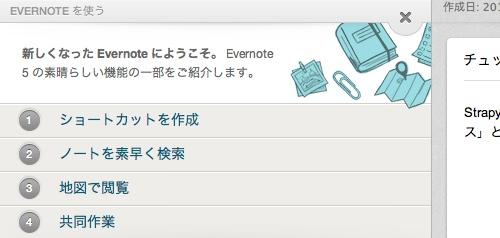 evernote5-18-1