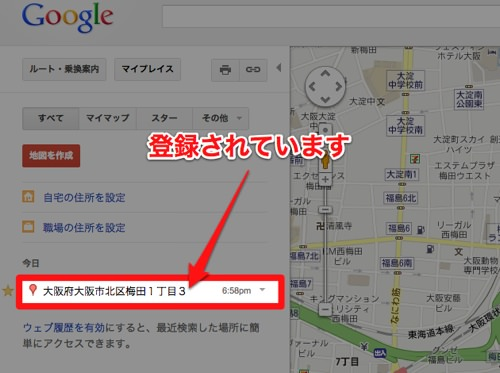 Google-maps-mac-2