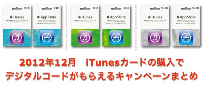 今更ながら2012年12月のiTunesカードの購入でデジタルコードがもらえるキャンペーンまとめ