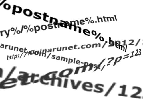 【WordPress】パーマリンクを途中から変更する際にやっておきたいこと