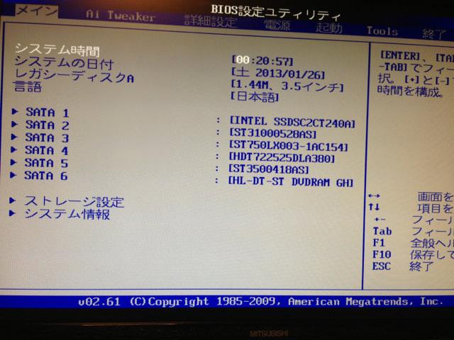 BIOS設定画面