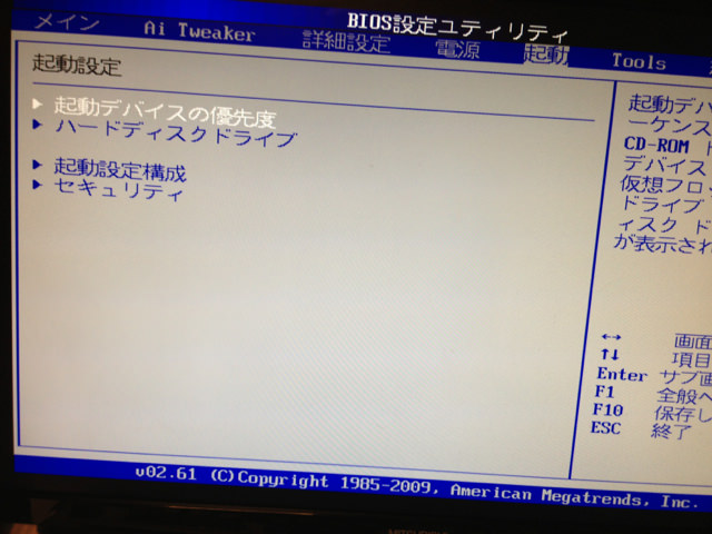 BIOS画面 起動