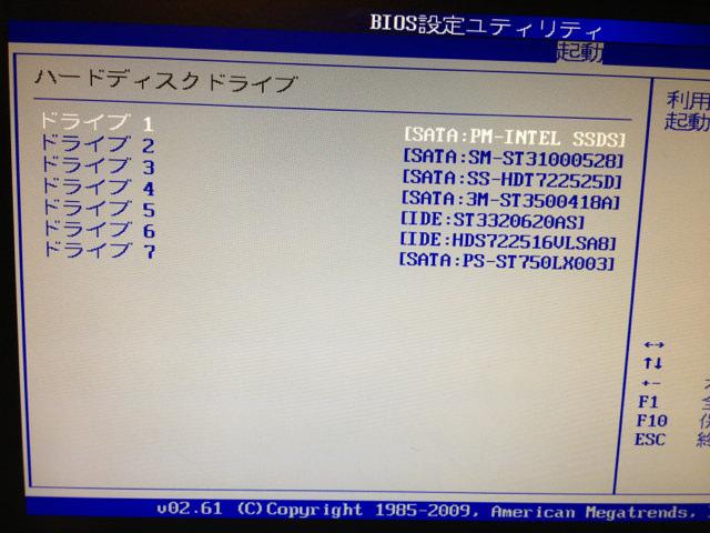 BIOS設定 ハードディスクドライブ