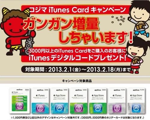 コジマがiTunes Cardキャンペーン「ガンガン増量しちゃいます」を開催中!