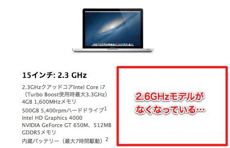 MacBook Pro15インチ2.6GHzモデルはラインナップから外れたかも?