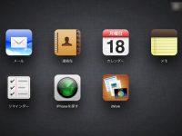 iCloud.comにてiPhoneやiPadなどで同期したはずのデータの日時がずれていた時の対処方法!