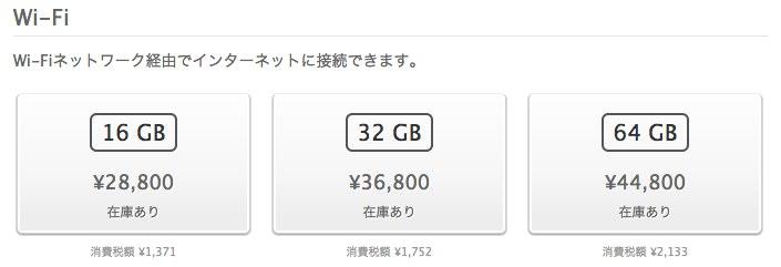 Apple Storeでは現在iPad mini Wi-Fi モデル全種類が「在庫あり」になっています!