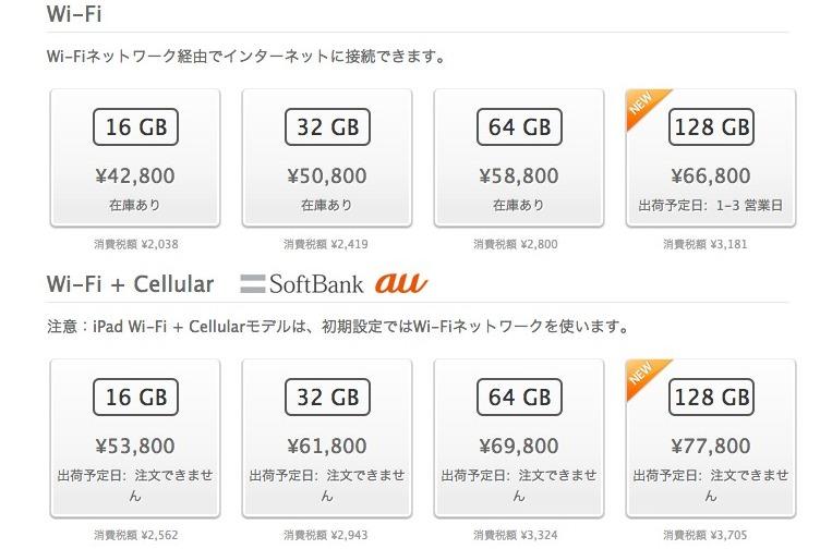 Apple StoreでiPad Retinaディスプレイ(第4世代)128GBモデルが発売開始!(Wi-Fi モデルのみ)