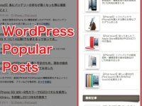 WordPress Popular Postsを使用してカテゴリ別人気記事の表示方法!