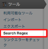 search regex-2