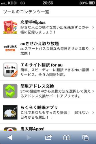 iPhone向けauスマートパス 厳選 ...