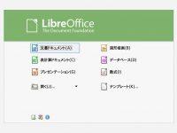 OpenOfficeから更にMicrosoft Officeと互換性の高いLibreOfficeに乗り換えてみました!