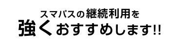 auスマートパス退会7