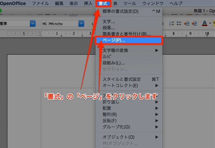 OpenOffice 原稿用紙2