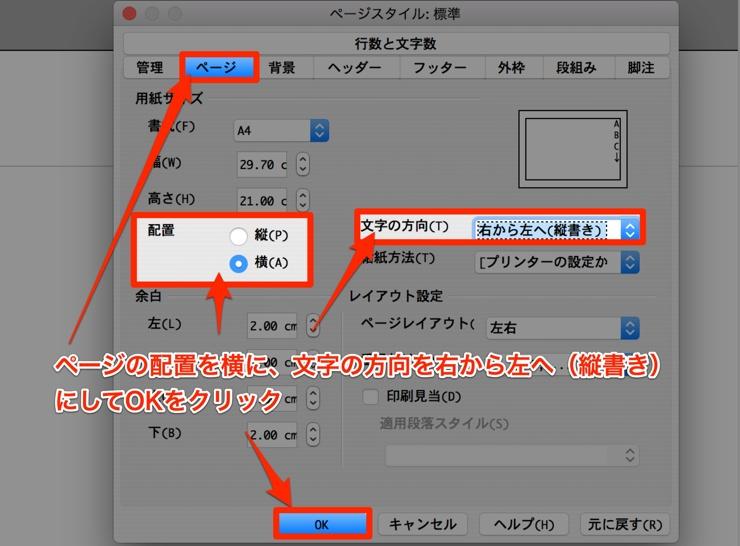 OpenOffice 原稿用紙3