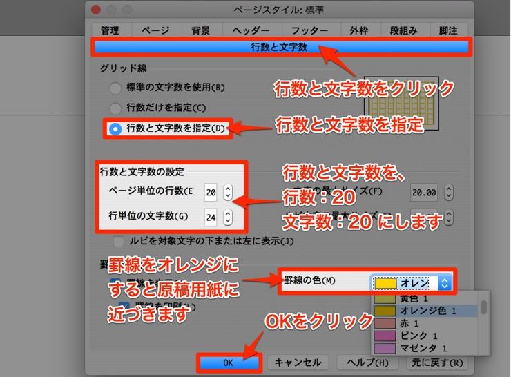 OpenOffice 原稿用紙4