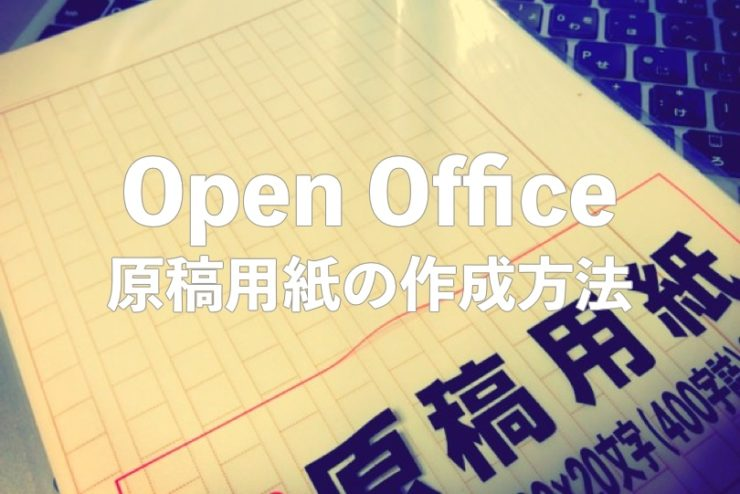 OpenOffice 原稿用紙の作成方法
