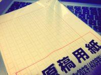 OpenOfficeの文章ドキュメントで400字詰め原稿用紙を作成する方法