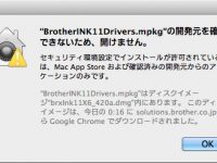 Macでインストールが許可されていないアプリやドライバーを許可する方法!