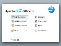 めっちゃ便利!今更ながらApache OpenOfficeをインストールしてみました。