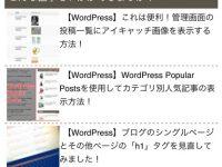 WPtouchをカスタマイズして関連記事を表示する方法!