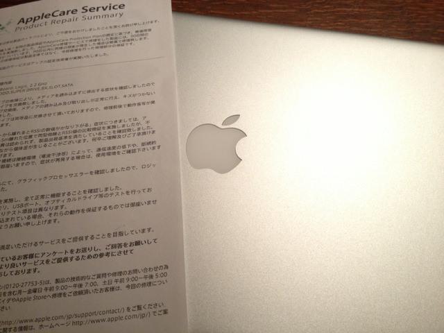 今回Macbook Proを修理に出して思ったこと…