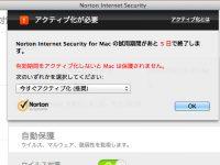 Macからノートン・インターネットセキュリティをアンインストールする方法!
