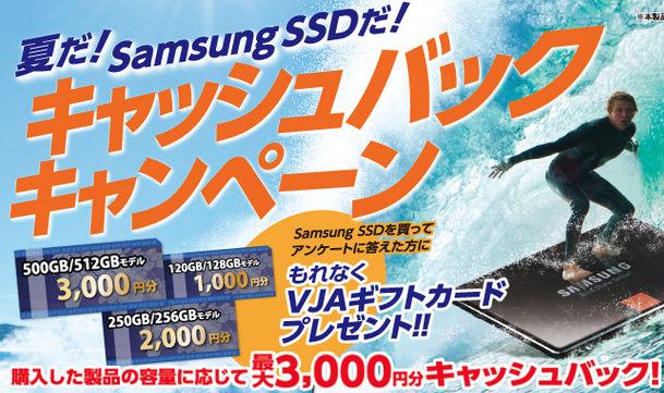 Samsung SSD 840シリーズがお買い得!「夏だ!Samsung SSDだ!キャッシュバック キャンペーン」実施中