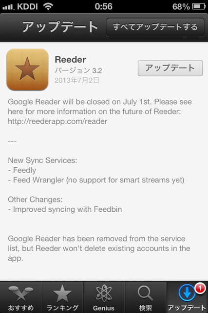 Reeder for iPhoneがアップデートして遂にFeedlyに対応!