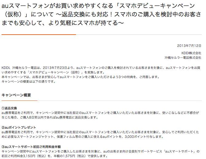 auが返品交換にも対応の「スマホデビューキャンペーン(仮称)」を2013年7月23日より実施!